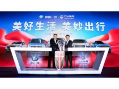 中国一汽与万达集团合作启动 王健林和万达高管将全部换乘红旗