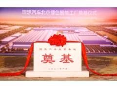 理想汽车北京工厂开工:一期产能10万台;2023年底投产