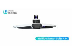 文远知行发布小尺寸轻量化自动驾驶传感器套件