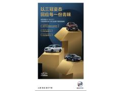 别克荣膺2021中国汽车行业用户满意度(CACSI)多项第一