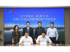 诺博汽车拟投15亿在南京建智能座舱网联研发中心