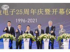 海拉上海电子工厂实现产能翻倍