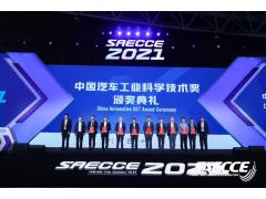 2021年度中国汽车工业科学技术奖 颁奖典礼隆重举行