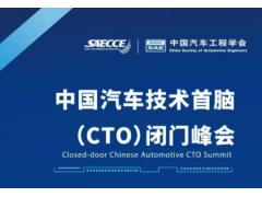 2021中国汽车技术首脑(CTO)闭门峰会成功召开