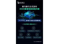 斑马智行自研智能驾驶系统内核发布 最高功能安全ASIL-D产品认证