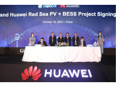 1300MWh 华为签约全球最大储能项目