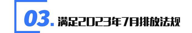前瞻技术,奔腾T77,发动机解读