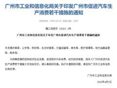 广州公布促进汽车生产消费政策细则 购车/置换都有补贴
