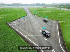 重庆车检院C-V2X规模测试平台正式亮相重庆高新区国家质检基地