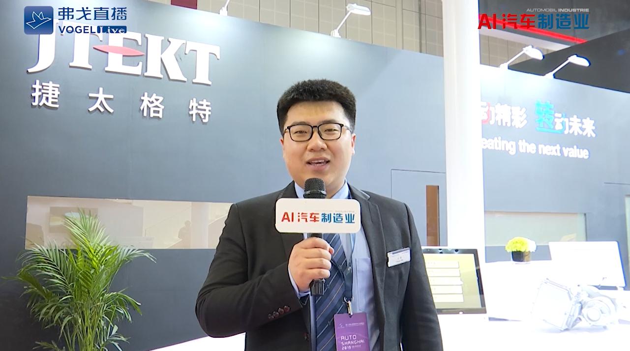 【视频采访】2019上海车展:JTEKT_发布会