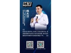自有工论   杨大汉:数字化制造将开启中国机床工业的黄金十年