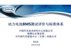 动力电池管理系统测试评价与标准体系