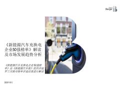 罗兰贝格:新能源汽车充换电企业50强榜单