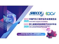 【重磅通知】四年后,中国汽车工程学会SAECCE和CICV再次牵手!