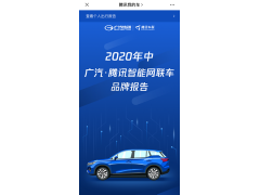 广汽联手腾讯发布智能网联车品牌报告