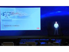 ABB在世界人工智能大会发表主旨演讲