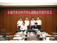 共同引领中国品牌向上 长城汽车与中汽中心签署2020年战略合作协议