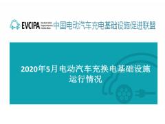 2020年5月电动汽车充换电基础设施运行情况