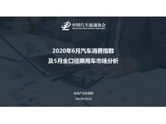 2020年6月汽车消费指数及5月全口径乘用车市场分析报告