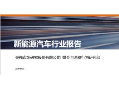 新能源汽车行业报告