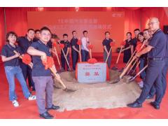 TE中国汽车事业部昆山K2工厂改扩建工程启动