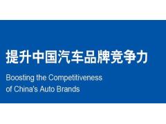 品牌凝聚力量,2020中国汽车论坛聚焦提升品牌竞争力