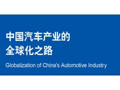 """""""走出去""""•""""站起来"""" 2020中国汽车论坛纵论国际市场的中国品牌力量"""