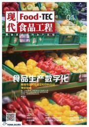 2021现代食品工程第1期