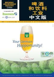2021啤酒和饮料工业中文版第1期