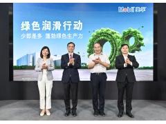 埃克森美孚绿色润滑行动正式启动,助力中国工业蓬勃绿色生产力
