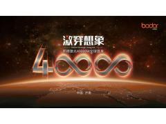"""全球首发!邦德激光40000W新品再塑""""中国之光""""新高度"""