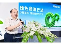 绿色润滑行动 助力中国工业蓬勃绿色生产力