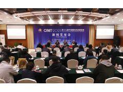 融合共赢 智造未来——CIMT2021新闻发布会在京成功举办