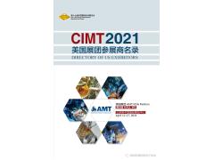 第十七届北京中国国际机床展览会(CIMT2021)- 美国展团企业及展品