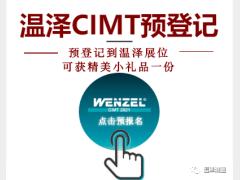 CIMT 2021   温泽与您相约在最美的春天里