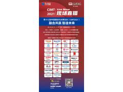 CIMT2021不可错过的精彩产品