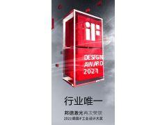 邦德激光与宝马、苹果、华为一起荣获2021德国iF工业设计大奖