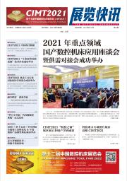 CIMT2021展览快讯-03