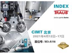 2021 CIMT精彩抢先看 2款机床中国首秀