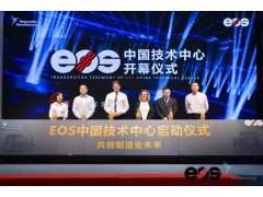为客户创造更大价值!EOS中国技术中心正式启动