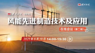 风能先进制造技术及应用在线会议(第二期)