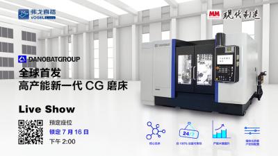 全球首发|高产能新一代CG磨床-达诺巴特集团