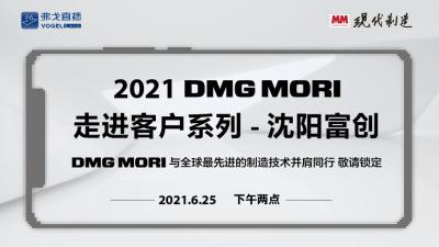 2021DMG MORI 走进客户系列——沈阳富创