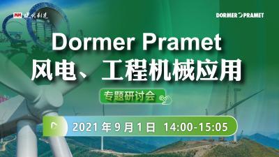 Dormer Pramet 风电、工程机械应用专题研讨会