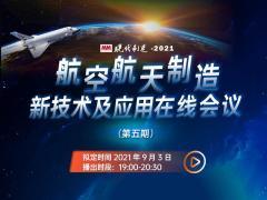 航空航天制造新技术及应用在线会议圆满落幕