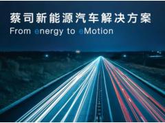 引领新能源汽车质量不断发展