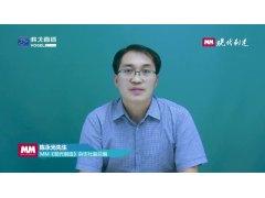 MM-TCT Asia 2020:MM《现代制造》副总编陈永光开场白