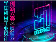 """""""设计创新,智造未来""""——2020首届全国机械工业设计创新大赛7月16日10:00正式启动!"""