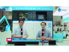 MM-TCT Asia 2020直播:天津镭明激光