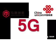 官宣丨马路创新与中国联通就5G应用达成战略合作